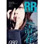 ROCK AND READ 080 / ROCK AND READ編集部  〔本〕