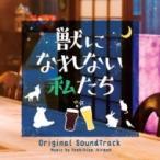 TV サントラ / ドラマ「獣になれない私たち」 オリジナル・サウンドトラック 国内盤 〔CD〕