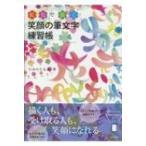 笑顔の筆文字練習帳 虹色で描く / たみのともみ  〔本〕