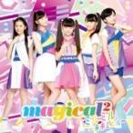 magical2 / �ߥ�ߥ� ��̤��ߥ����  ��CD Maxi��