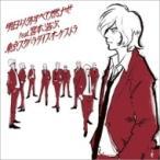 Tokyo Ska Paradise Orchestra 東京スカパラダイスオーケストラ / 明日以外すべて燃やせ feat.宮本浩次 (+DVD)  〔CD Maxi〕