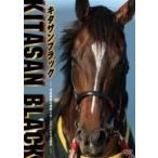 キタサンブラック 〜平成最後の怪物とホースマンの信念〜  〔DVD〕