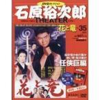 石原裕次郎シアター DVDコレクション 35号   分冊百科
