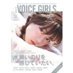 B.L.T. VOICE GIRLS Vol.36 TOKYO NEWS MOOK / B.L.T.編集部 (東京ニュース通信社)  〔ムック〕