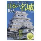 一生に一度は行きたい日本の名城100選 TJMOOK / 雑誌  〔ムック〕