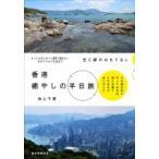 空と緑のおもてなし香港 癒しの半日旅 その道の先に行ってみれば、街とは違うときめきがありました / 池上