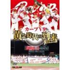 完全保存版 カープV9 黄金時代の到来 〔DVD〕 HTVDVD0018
