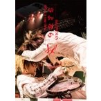 ���� / 4th ONEMAN ����ʤ� 2018.9.24��Zepp TOKYO �ڽ������ס�(2DVD)  ��DVD��
