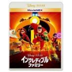 インクレディブル・ファミリー MovieNEX[ブルーレイ+DVD]  〔BLU-RAY DISC〕