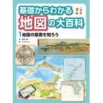 基礎からわかる地図の大百科 1 地図の基礎を知ろう / 田代博  〔全集・双書〕