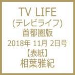 TV LIFE (テレビライフ) 首都圏版 2018年 11月 2日号 / TV LIFE編集部  〔雑誌〕