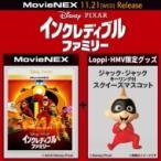 【HMV・Loppi限定グッズ付きセット】インクレディブル・ファミリー MovieNEX[ブルーレイ+DVD]  〔BLU-RAY DISC〕