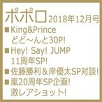 ポポロ 2018年 12月号 / ポポロ編集部  〔雑誌〕