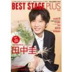 BEST STAGE Plus (ベストステージ プラス) VOL.3 BEST STAGE 2019年 1月号増刊 / BEST STAGE編集部  〔雑誌〕