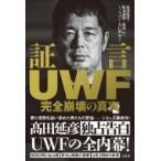 証言UWF 完全崩壊の真実 / 高田延彦  〔本〕
