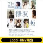 欅坂46ファースト写真集『21人の未完成』【Loppi・HMV限定版】 / 欅坂46  〔本〕