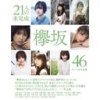 欅坂46ファースト写真集『21人の未完成』 / 欅坂46  〔本〕
