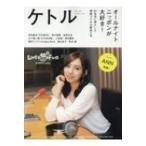 ケトル Vol.45 / 雑誌ケトル  〔本〕