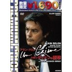 プレミアムプライス版 アラン ドロン 弁護士デュナンの衝撃 数量限定版   DVD