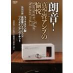 朗音! 真空管アンプの愉悦 特別付録:ラックスマン製ハイブリッドプリメインアンプ・キット ONTOMO MOOK / Stereo