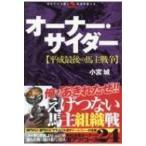 Yahoo!HMV&BOOKS online Yahoo!店オーナー・サイダー 平成最後の馬主戦争 / 小宮城  〔本〕