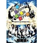 風男塾 フダンジュク / FUDAN10KU LIVE 10th ANNIVERSARY SPECIAL 〜夏だ!水だ!生バンドや!青宙の光の真下で音楽祭 in 大阪