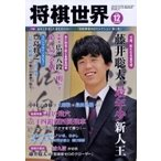 HMV&BOOKS online Yahoo!店で買える「将棋世界 2018年 12月号 / 将棋世界編集部 〔雑誌〕」の画像です。価格は800円になります。