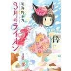 3月のライオン 14 ヤングアニマルコミックス / 羽海野チカ ウミノチカ  〔コミック〕