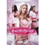 キャンディ・クリニック  〔DVD〕