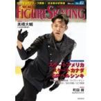 ワールド・フィギュアスケート 83 / ワールド・フィギュアスケート編集部  〔本〕