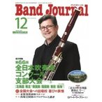 Band Journal (バンド ジャーナル) 2018年 12月号 / Band Journal編集部  〔雑誌〕