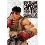 ストリートファイター キャラクターメイキング -HOW TO MAKE CAPCOM FIGHTING CHARACTERS / カプコン  〔本〕