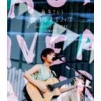 藤原さくら / 「野外音楽会2018」Live at 日比谷野外大音楽堂 20180715 (Blu-ray)  〔BLU-RAY DISC〕