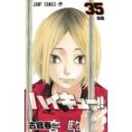 HMV&BOOKS online Yahoo!店で買える「ハイキュー!! 35 ジャンプコミックス / 古舘春一 〔コミック〕」の画像です。価格は475円になります。