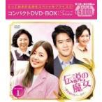 伝説の魔女〜愛を届けるベーカリー コンパクトDVD-BOX1  〔DVD〕