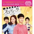 プロデューサー コンパクトDVD-BOX  〔DVD〕
