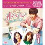 また!? オ・ヘヨン〜僕が愛した未来(ジカン)〜 コンパクトDVD-BOX1  〔DVD〕