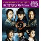 六龍が飛ぶ コンパクトDVD-BOX3<本格時代劇セレクション>  〔DVD〕
