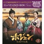 ホジュン〜伝説の心医〜 コンパクトDVD-BOX2<本格時代劇セレクション>  〔DVD〕