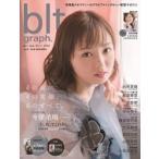 blt graph. (ビー・エル・ティ-グラフ) vol.37 [東京ニュースMOOK] / 雑誌  〔ムック〕