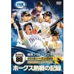 福岡ソフトバンクホークス2018シーズンDVD ホークス熱戦の記録  〔DVD〕