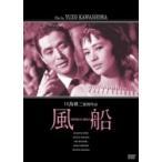 風船  〔DVD〕