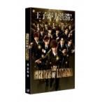 ドラマ「PRINCE OF LEGEND」前編 DVD  〔DVD〕