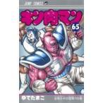 HMV&BOOKS online Yahoo!店で買える「キン肉マン 65 ジャンプコミックス / ゆでたまご ユデタマゴ 〔コミック〕」の画像です。価格は475円になります。