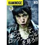 Yahoo!HMV&BOOKS online Yahoo!店KAMINOGE Vol.83 / KAMINOGE編集部  〔本〕