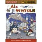 AIのサバイバル 2 科学漫画サバイバルシリーズ / ゴムドリco.  〔全集・双書〕