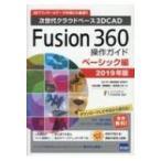 Fusion360操作ガイド ベーシック編 次世代クラウドベース3DCAD 2019年版 / 三谷大暁  〔本〕