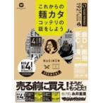 これからの麺カタコッテリの話をしよう (+CD) / マキシマムザホルモン  〔本〕