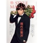 Yahoo!HMV&BOOKS online Yahoo!店AERA STYLE MAGAZINE (アエラスタイルマガジン) Vol.41 AERA 2018年 12月 1日号増刊 / 雑誌  〔雑誌〕