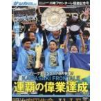 2018J1LEAGUE川崎フロンターレ優勝記念号 ワールドサッカーダイジェスト 2018年 12月 28日号増刊 / ワールドサッカ